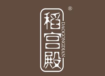 43-V784 稻宫殿