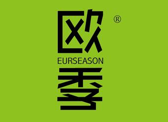 26-V064 歐季 EURSEASON
