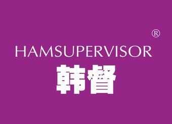 11-V734 韩督 HAMSUPERVISOR