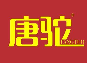 09-VZ997 唐驼