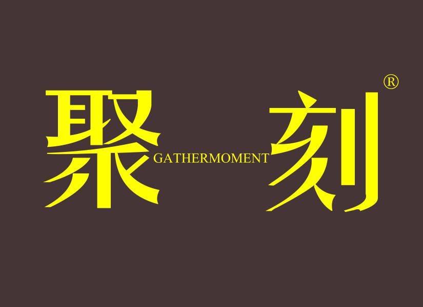 聚刻 GATHERMOMENT