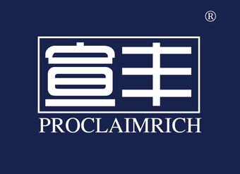 08-V121 宣豐 PROCLAIMRICH