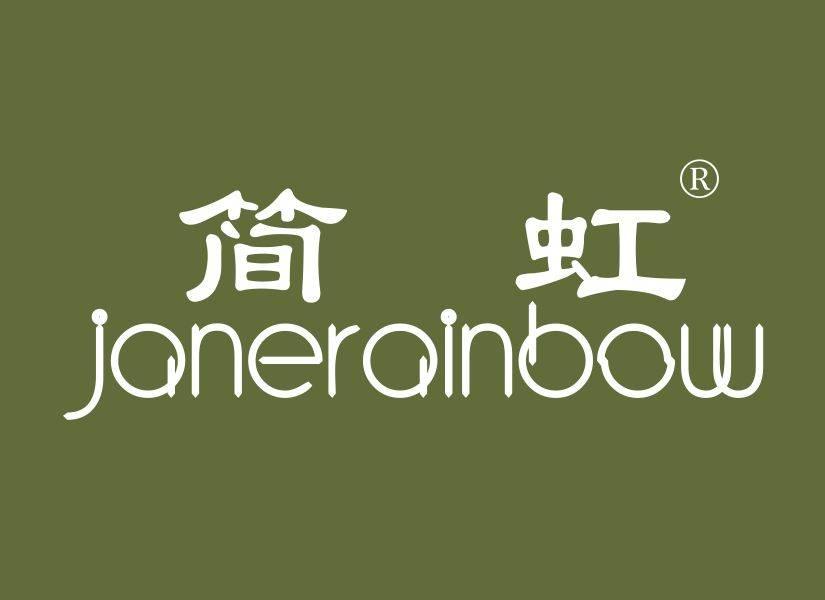�虹 JANERAINBOW