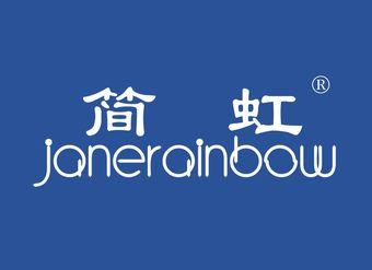 08-V149 简虹 JANERAINBOW
