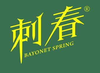 03-Y917 刺春 BAYONET SPRING