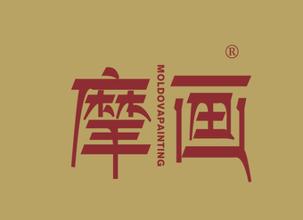 21-V636 摩畫 MOLDOVAPAINTING