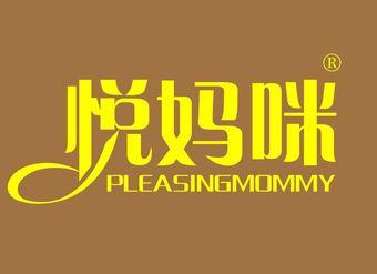18-V588 悦妈咪 PLEASINGMOMMY