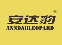 安达豹 ANNDARLEOPARD