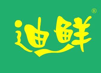 11-V715 迪鲜