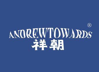 19-V314 祥朝 ANDREWTOWARDS