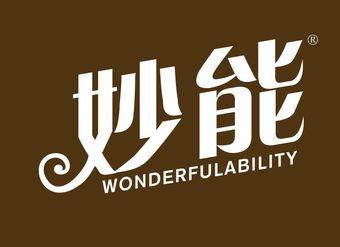 08-V117 妙能 WONDERFULABILITY