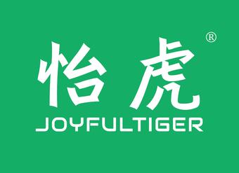 06-X255 怡虎 JOYFULTIGER