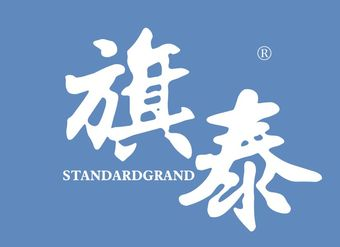 08-V126 旗泰 STANDARDGRAND