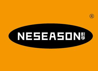 09-V1014 耐季 NESEASON
