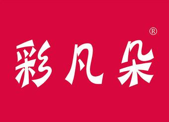 03-V136 彩凡朵