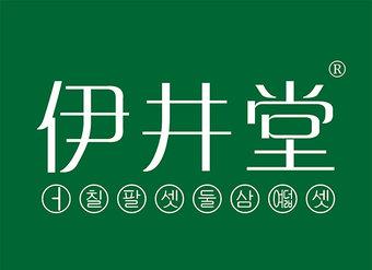 03-V310 伊井堂