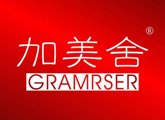 加美舍 GRAMRSER商標轉讓