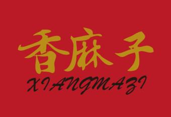30-V238 香麻子