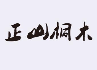 30-X246 正山桐木