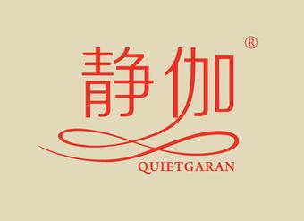 10-VZ363 静伽 QUIETGARAN