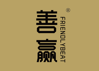09-V1030 善赢 FRIENDLYBEAT