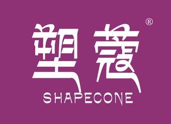 10-VZ364 塑蔻 SHAPECONE