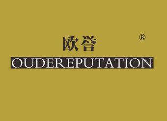 16-V387 欧誉 OUDEREPUTATION