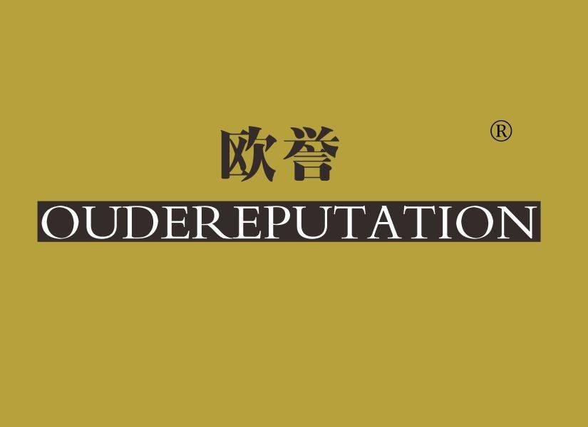 欧誉 OUDEREPUTATION