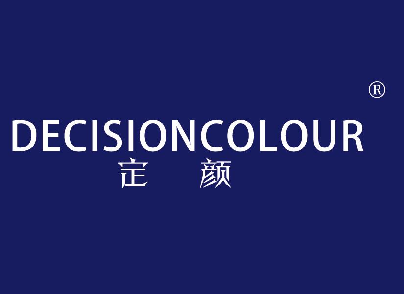 定颜 DECISIONCOLOUR