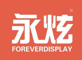 09-V1041 永炫 FOREVERDISPLAY