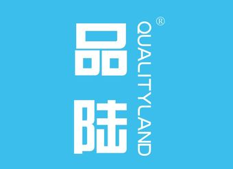 09-V1042 品陆 QUALITYLAND
