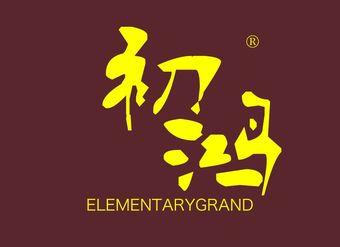 09-V1037 初鸿 ELEMENTARYGRAND