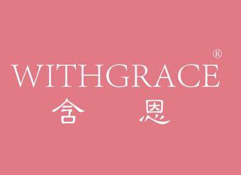 05-V530 含恩 WITHGRACE