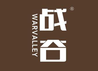 12-V367 战谷 WARVALLEY