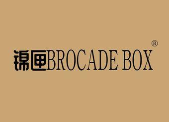 06-V224 锦匣 BROCADE BOX