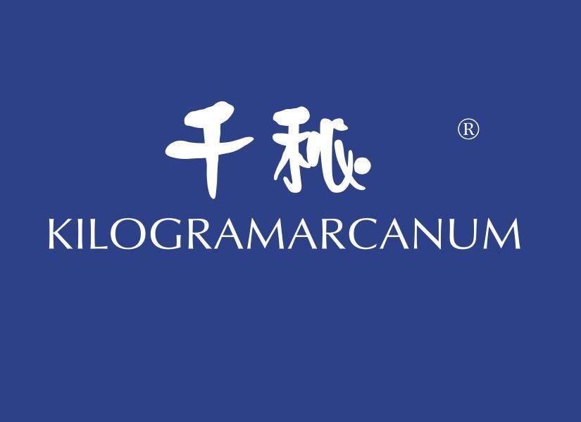 千秘 KILOGRAMARCANUM