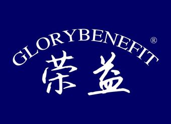 08-V136 荣益 GLORYBENEFIT