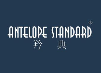 12-V368 羚典 ANTELOPE STANDARD