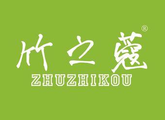 25-VZ3409 竹之蔻