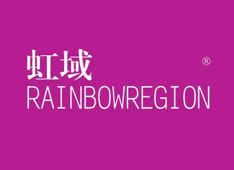 06-X261 虹域 RAINBOWREGION