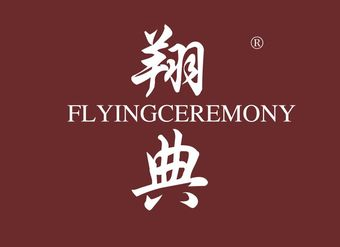 06-VZ227 翔典 FLYINGCEREMONY