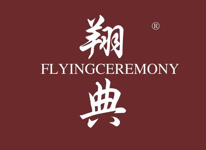 翔典 FLYINGCEREMONY