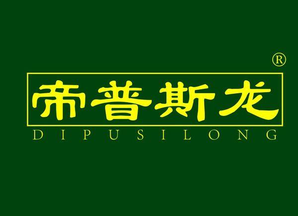 帝普斯龙商标转让