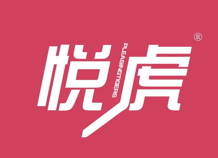 悦虎 PLEASINGTIGERS