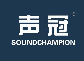 30-VZ975 声冠 SOUNDCHAMPION