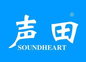 05-V539 聲田 SOUNDHEART