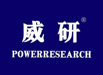 05-VZ535 威妍 POWERRESEARCH