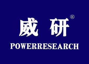 05-V535 威妍 POWERRESEARCH