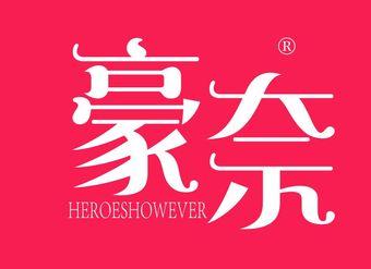 08-VZ137 豪奈 HEROESHOWEVER