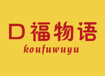 31-V095 口福物语